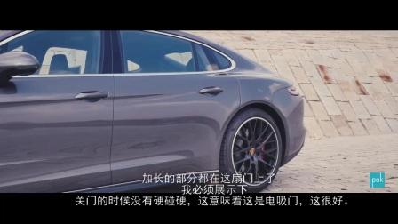 【新车测】保时捷全新Panamera Executive版 评测【中文字幕】。