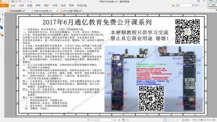 第四课 苹果手机维修 iphone6开机电路逻辑分析 夹电短路解决方案