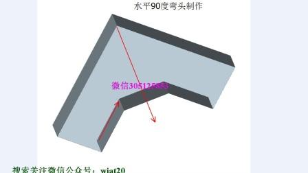 桥架水平90度弯头制作,立体3D图解