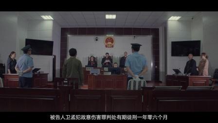 《追梦》开阳县人民法院微电影