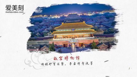 企业视频在线制作网站 爱美刻 中国风电子相册模版 大气水墨