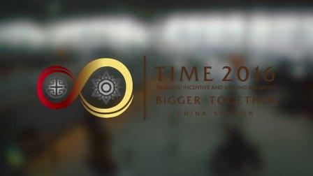 2016年泰国会议和奖励旅游交流会