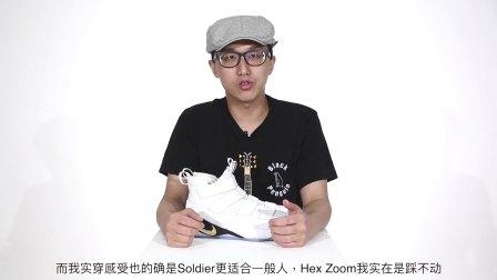 不负责球鞋评测:Nike LeBron Soldier XI
