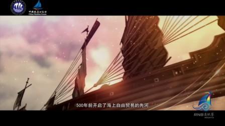 中国航海日论坛帆船赛赛前宣传片