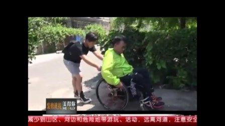 残疾人出行-法制进行时