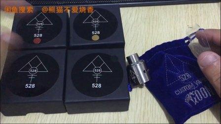【熊猫不爱烧香第十七期】怪兽528滴油rda雾化器做芯教程及使用技巧注意事项