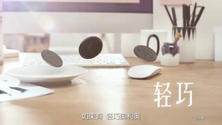 奥利奥巧轻脆薄片夹心饼干2014年广告《轻巧·饼干篇》30秒