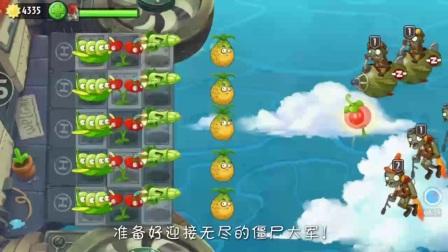 赵云解说植物大战僵尸2天空之城无尽11挑战