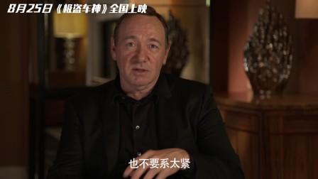 """《极盗车神》中国首映礼躁翻天 凯文·史派西""""惊喜""""送祝福"""