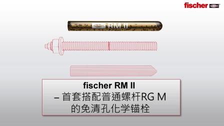 慧鱼化学锚栓RMII 安装视频