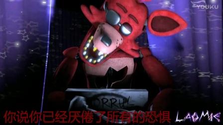 超赞!玩具熊的五夜后宫歌曲《最终章》【小空翻译】