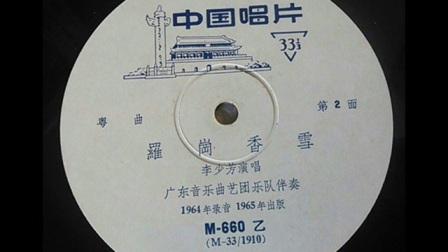 粤曲《萝岗香雪》李少芳 1965