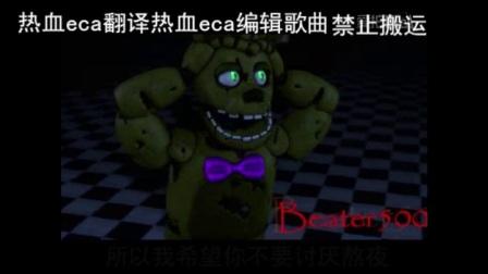 【超好听】玩具熊的五夜后宫编辑翻译歌曲