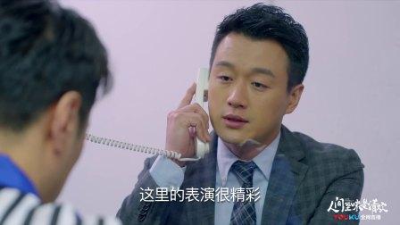 《人间至味是清欢》 41 【佟大为CUT】:唐小刚狱中与丁人间畅谈 两人忆往事泪奔