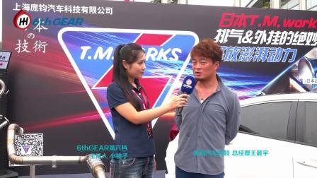 【专访】2017CAS改装车展 庞钧汽车科技总经理 王晨宇