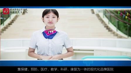 妇幼保健新院宣传片