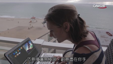 威力导演16震撼发布-讯连科技|视频编辑合并剪辑软件