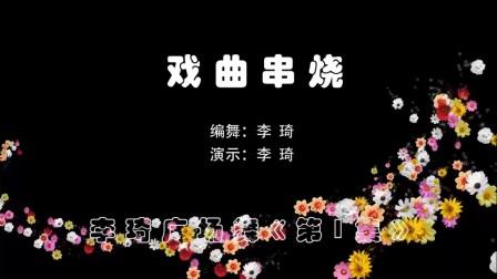 李琦广场舞《第1集》