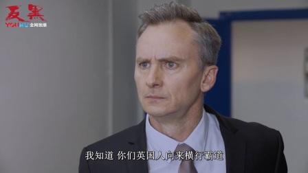 杨sir怒怼佐治,遭报复被撞身亡 国语