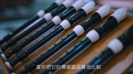 法兰德斯木笛四重奏团长测试MRS-1竖笛