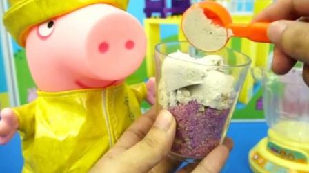 小猪佩奇的榨果汁机玩具 粉红猪小妹制作美味冰淇淋