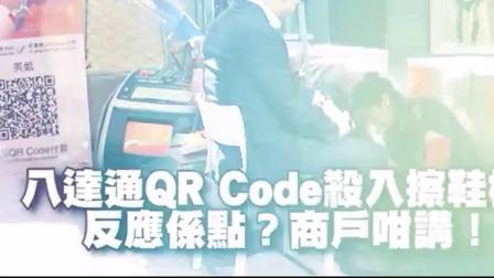 QR Code支付 小商戶實測