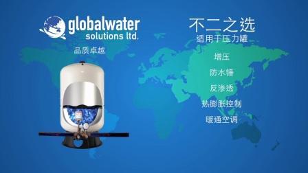 GWS 高品质压力罐/膨胀罐/水处理设备供应商 公司宣传片 中文版