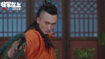 《将军在上》【张峻鸣CUT】12 伊诺堂前舞鞭恐吓皇帝 皇帝尴尬离席
