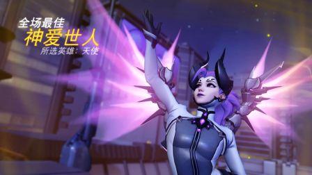守望先锋  天使  女武神  改版后第一个全场最佳  17-09-22