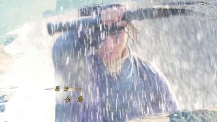 [新神雕侠侣]  MV  浩瀚 主题曲