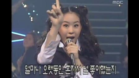 T.T.Ma《Prism》1999年MBC音乐阵营现场