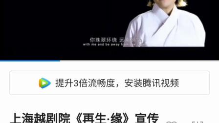 越剧《再生·缘》宣传片 忻雅琴 王柔桑 王清