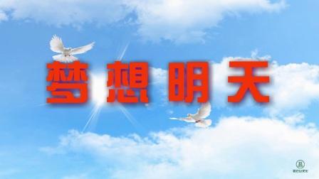 山林子自然智慧诗《梦想明天》高清视频版