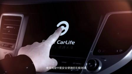 百度carlife车载系统介绍