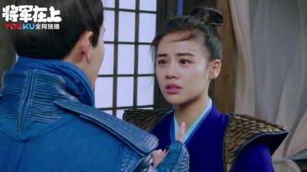 《将军在上》1分钟小剧场 59 为了补偿儿时的过错 叶昭才嫁个赵玉瑾