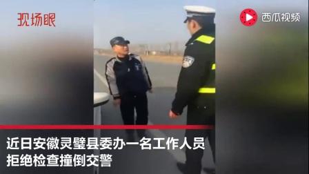 县委干部拒绝检查撞倒交警 官方通报:党内警告拘留七天