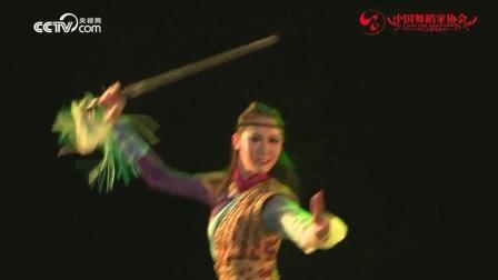11荷女子古典舞《越女凌风》北京舞蹈学院