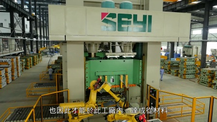 SEYI 协易机械_闭式偏心齿轮冲床(SE系列) 应用_ 中国客户证言