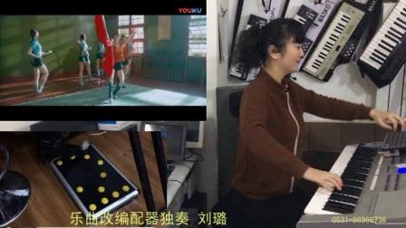 电影《芳华》3舞蹈刘璐便携双排三排键电子琴脚电子鼓草原女兵