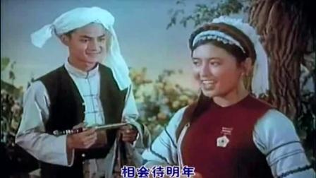 怀旧电影 五朵金花1959 超清