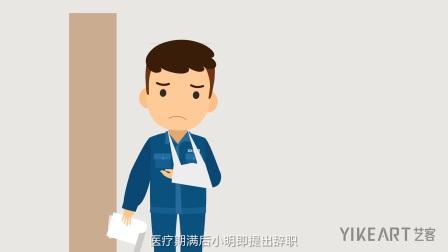 [flash动画]坪山劳动法