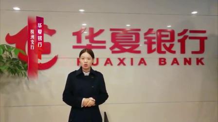 华夏红pos业务部门感恩视频,采访视频,员工风采
