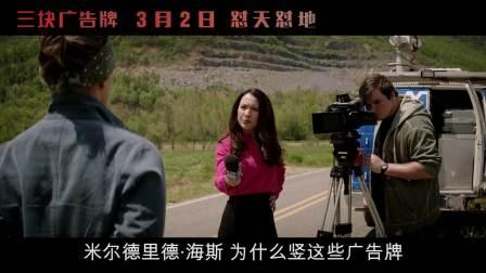"""《三块广告牌》提名奥斯卡七项大奖 """"奖项收割机""""3月2日国内上映"""