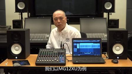 MG调音台入门指南第5集连接电脑播放与录音