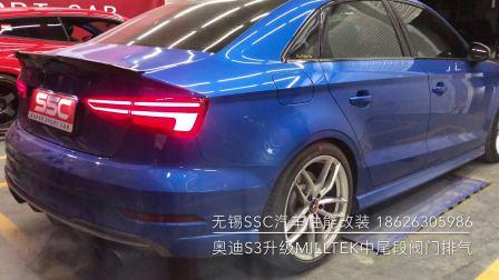 无锡SSC汽车性能改装 奥迪S3升级MILLTEK 牛奶中尾段阀门排气