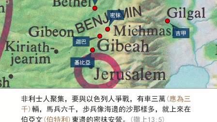 圣经简报站:撒母耳记上13-14章(2.0版)