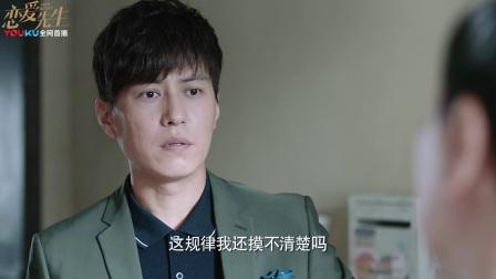 《恋爱先生》【靳东CUT】31 程皓送罗玥回家遭程父调侃