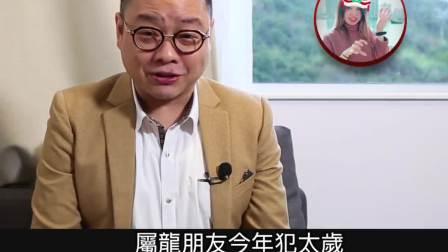 法基師叔X美聯物業2018年12生肖搵樓錦囊-肖龍篇
