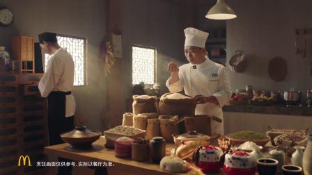 麦当劳粥王系列30秒TVC