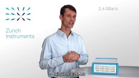 HDAWG 任意波形发生器 Zurich Instruments 中文字幕